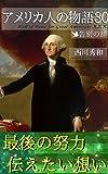 アメリカ人の物語30 告別の辞: 建国の父 ジョージ・ワシントン10 建国期のアメリカ(告別の辞・1796年の大統領選挙) (歴史世界叢書)