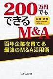 200万円でもできるM&A~百年企業を育てる最強のM&A活用術~