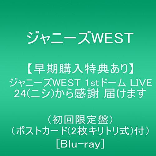 【早期購入特典あり】ジャニーズWEST 1stドーム LIVE 24(ニシ)から感謝 届けます(初回限定盤)(ポストカード(2枚キリトリ式)付) [Blu-ray]