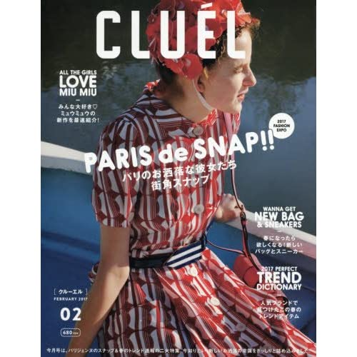 CLUEL(クルーエル) 2017年 02 月号 [雑誌]