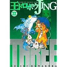 王ドロボウJING新装版(3) (コミックボンボンコミックス)