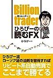 Billion trader億トレーダー