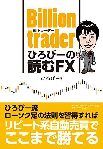 Billion trader(億トレーダー) ひろぴーの読むFX