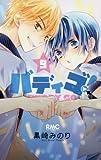 バディゴ! 9 (りぼんマスコットコミックス)
