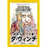 ナショナル ジオグラフィック日本版 2019年5月号[雑誌]