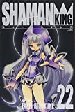 シャーマンキング 完全版 22 (22) (ジャンプコミックス)