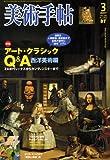 美術手帖 2007年 03月号 [雑誌]