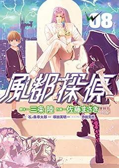風都探偵(8) (ビッグコミックス)