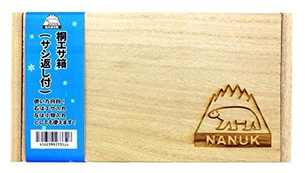 熟練した改修する喜んでNANUK(ナヌーク) 餌箱 桐エサ箱 (サシ返し付)