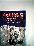南極第一次越冬隊とカラフト犬 (1982年)