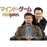 マインド・ゲーム シーズン1(字幕版)