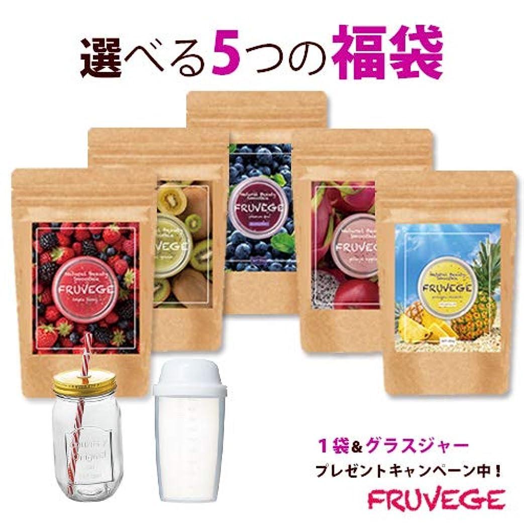 有名なしわアナログ[福袋]1袋プレゼント☆チアシード × スムージー(300g×5袋 約250杯分)フルベジ アサイー パイナップル ベリー ピタヤ ダイエット食品 置き換え ダイエット 酵素 粉末