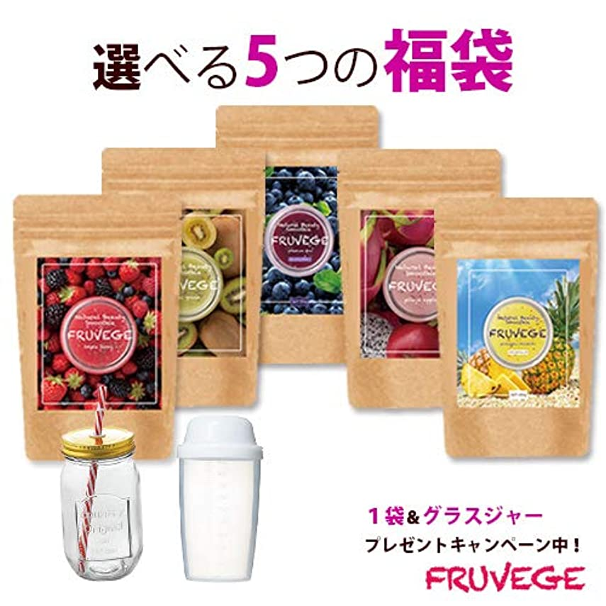 チャンスどこにも最大限[福袋]1袋プレゼント☆チアシード × スムージー(300g×5袋 約250杯分)フルベジ アサイー パイナップル ベリー ピタヤ ダイエット食品 置き換え ダイエット 酵素 粉末
