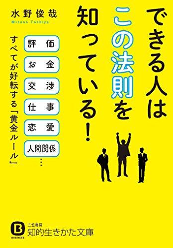 [画像:できる人は「この法則」を知っている!: 評価、お金、交渉、仕事、恋愛、人間関係……すべてが好転する「黄金ルール」 (知的生きかた文庫)]