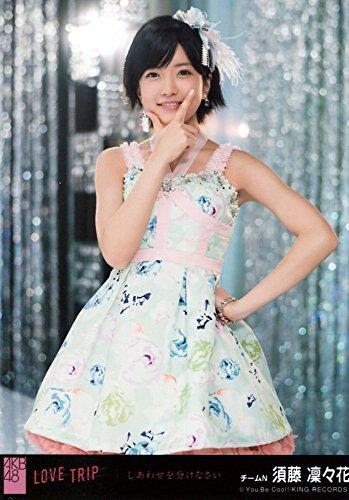 【須藤凜々花】 公式生写真 AKB48 「LOVE TRIP / しあわせを分けなさい」 劇場盤 進化してねえじゃんVer.