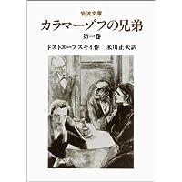 カラマーゾフの兄弟〈第1巻〉 (岩波文庫)