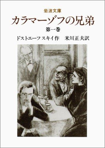 カラマーゾフの兄弟〈第1巻〉 (岩波文庫)の詳細を見る