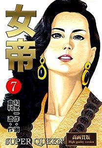 女帝【高画質版】 7巻 表紙画像