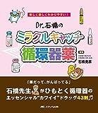 Dr.石橋のミラクルキャッチ☆循環器薬: 楽しく激しくわかりやすい!