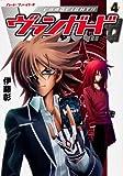 カードファイト! ! ヴァンガード (4) (単行本コミックス)