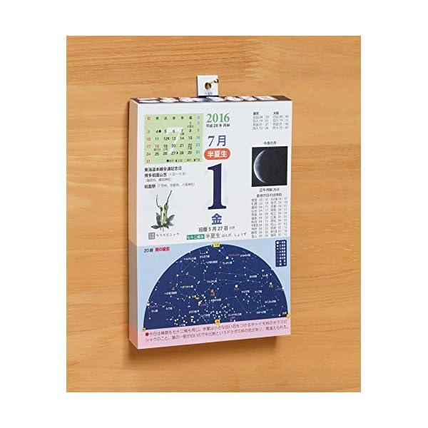 日めくりカレンダー 星空ごよみ365日 201...の紹介画像4