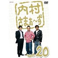 内村さまぁ~ず Vol.20