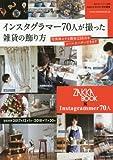 インスタグラマー70人が撮った雑貨の飾り方: ZAKKA BOOK特別編集 (私のカントリー別冊) 画像