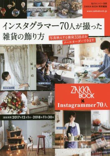 RoomClip商品情報 - インスタグラマー70人が撮った雑貨の飾り方: ZAKKA BOOK特別編集 (私のカントリー別冊)