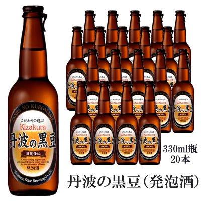 丹波の黒豆 発泡酒 330ml×20本