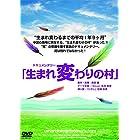 ドキュメンタリー映画「生まれ変わりの村」 [DVD]