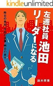 左遷社員池田 リーダーになる: 昨日の会社、今日の仕事、明日の自分 (ビジネス小説)