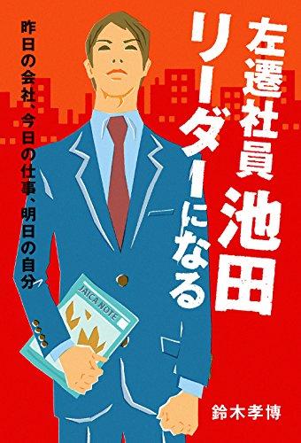 左遷社員池田 リーダーになる: 昨日の会社、今日の仕事、明日の自分 (ビジネス小説)の詳細を見る