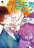 ヒモ男と不憫なボク: 2 (gateauコミックス)