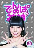 でんぱの神神 DVD LEVEL.50[DVD]