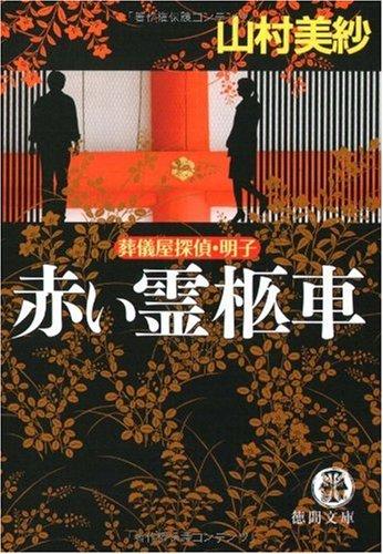 赤い霊柩車―葬儀屋探偵・明子 (徳間文庫)の詳細を見る