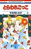 とらわれごっこ 4 (花とゆめコミックス)