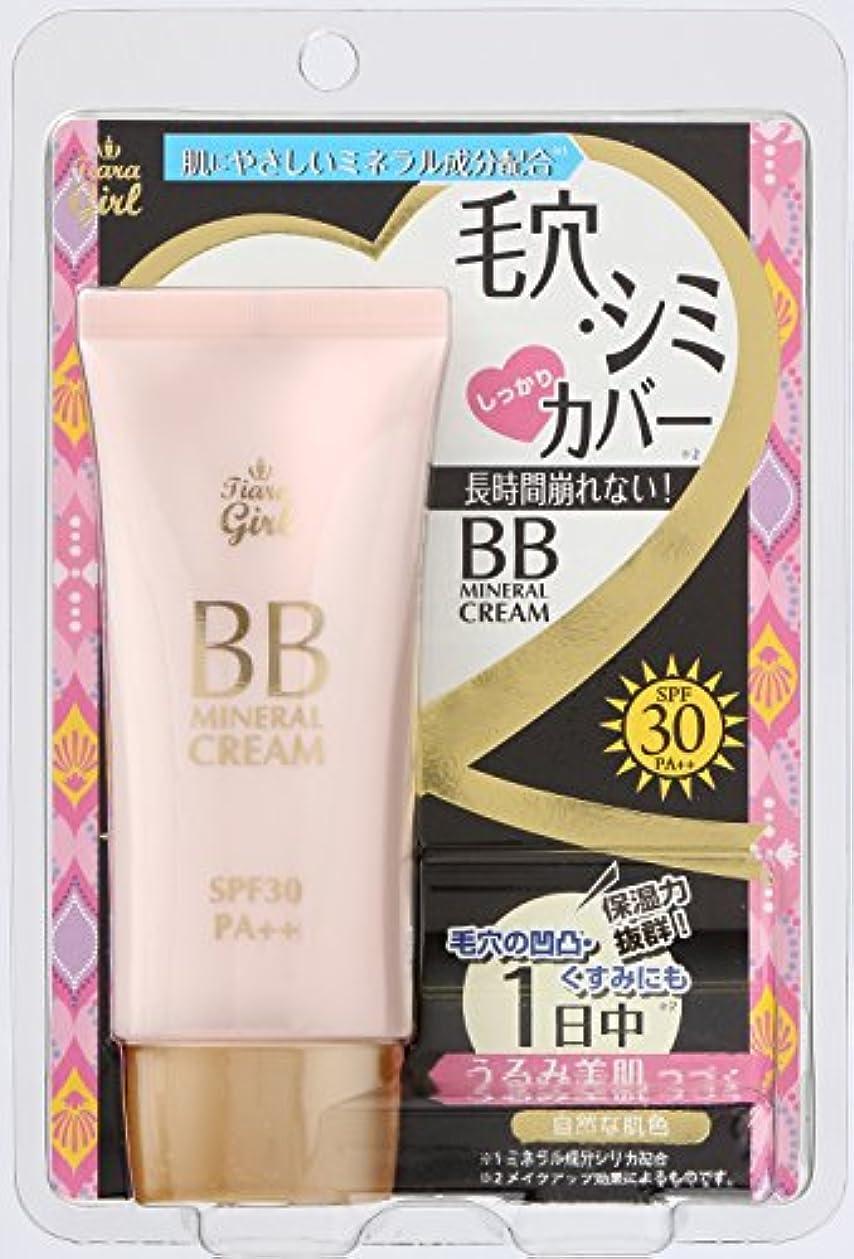 バンジョー傘硫黄MYM ティアラガール BBクリーム 50g