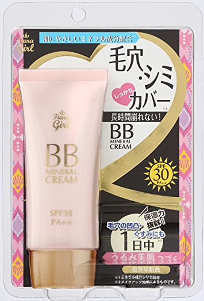 花瓶軽ハンサムMYM ティアラガール BBクリーム 50g