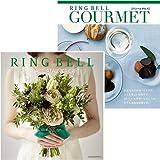 CONCENT リンベル RING BELL ブライダル用 カタログギフト カシオペア&フォナックス
