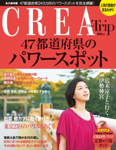 CREA Due Trip47都道府県のパワースポットの詳細を見る