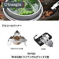 (トランギア) trangia prms-028 グリッド TR-B25用トライアングルグリッドII型/TR-P302