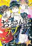 おっさんずラブ(3) (KCデラックス)