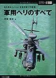 【ミリタリー選書12】軍用ヘリのすべて (あらゆるミッションを生き抜く万能機)