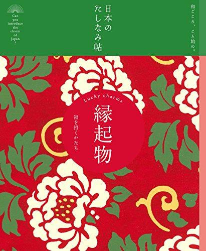 日本のたしなみ帖 縁起物の詳細を見る