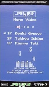 ノモビデオ [VHS]