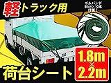 軽トラック 荷台用シート トラックシート 軽トラシート 1.8m×2.2m ゴムバンド10本付