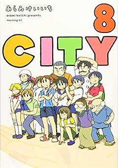 CITYの最新刊