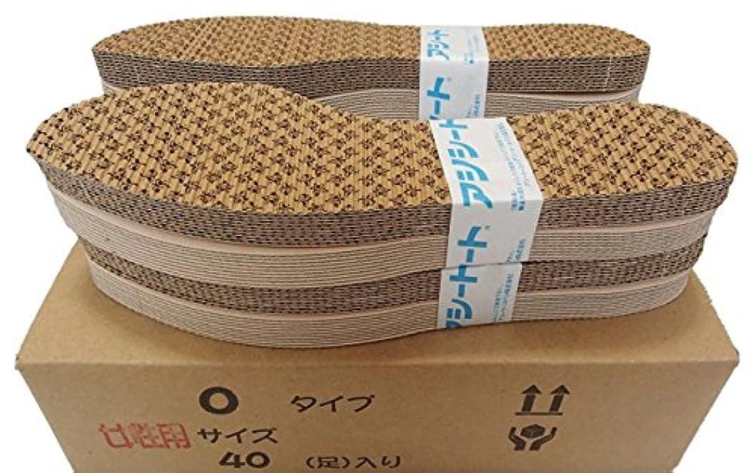 応答修正聴覚お徳用タイプのアシートOタイプ40足入 (21.5~22cm 女性靴用)