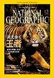 NATIONAL GEOGRAPHIC (ナショナル ジオグラフィック) 日本版 2011年 12月号 [雑誌]