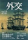 外交 vol.13 特集:海洋新時代の外交構想力 特別企画新プーチン登場と北方領